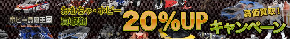 20%UP買取サービス