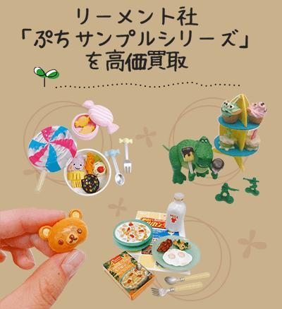 リーメント社「ぷちサンプルシリーズ」を高価買取