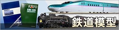 鉄道模型買取専門店  | ホビー買取王国