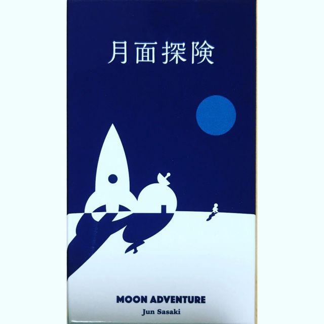 月面探検 デザイナー: 佐々木隼  海底探検が協力ゲームになった。要素も増えてはし雰囲気が似てるので、もう海底探検とは別のゲーム。 宇宙兄弟とのコラボエディションもある様子だけど、これは普通のやつ。  #月面探検 #佐々木隼  #プレイ人数2人から5人 #2人プレイ可 #3人プレイ可  #4人プレイ可 #5人プレイ可  #対象年齢10歳から #プレイ時間40分  #協力ゲーム  #ボードゲーム  #ボドゲ  #boardgames